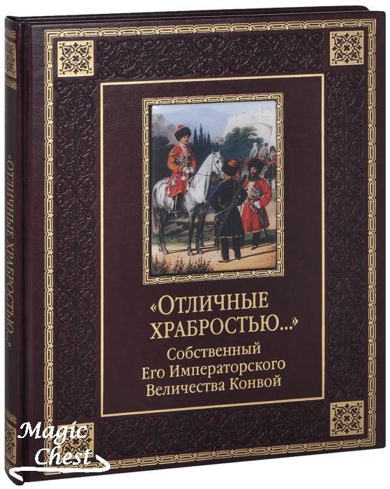 Отличные храбростью… Собственный Его Императорского Величества конвой. Подарочное издание