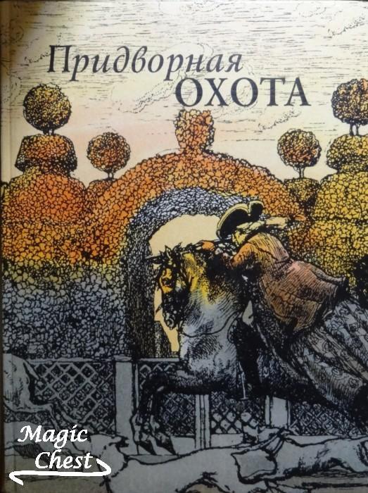 Pridvornaya_okhota_russ_language_new