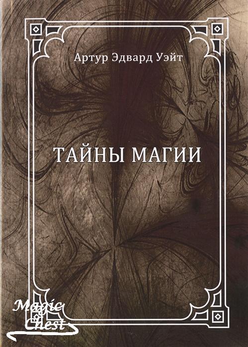 Уэйт А. Тайны магии. Обзор сочинений Элифаса Леви