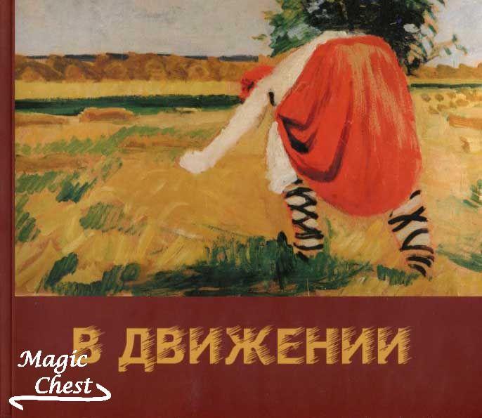 V_dvizhenii_albom_katalog