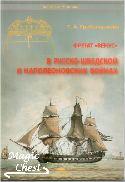 Фрегат «Венус» в русско-шведской и наполеоновских войнах