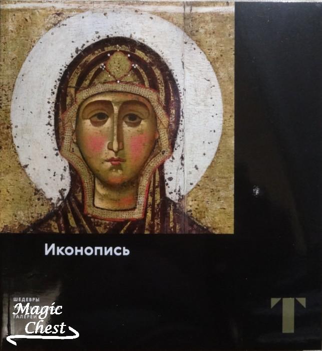 Иконопись. Шедевры Третьяковской галереи