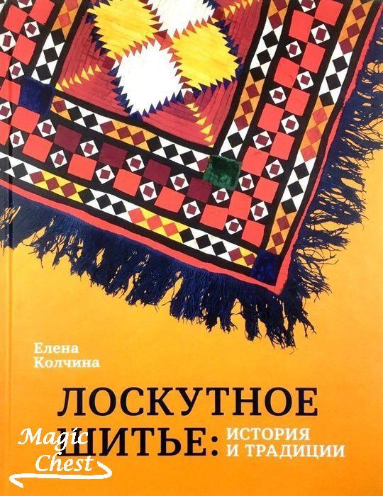 Колчина Е. Лоскутное шитье. История и традиции