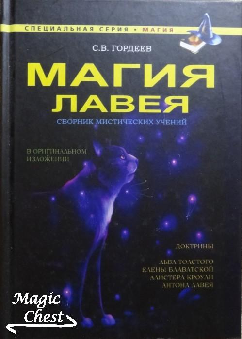Гордеев С.В. Магия Лавея