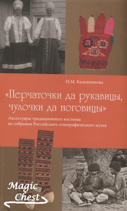 Перчаточки да рукавицы, чулочки да ноговицы. Аксессуары традиционного костюма из собрания Российского этнографического музея