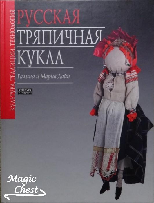 Дайн Г., Дайн М. Русская тряпичная кукла. Культура, традиции, технология