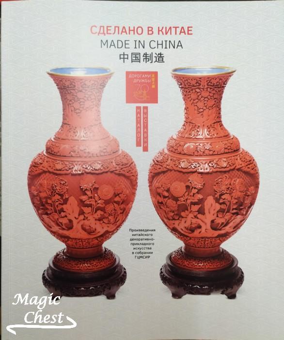 Сделано в Китае (Made in China)