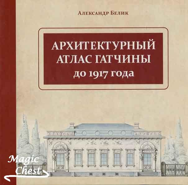 Архитектурный атлас Гатчины до 1917 года