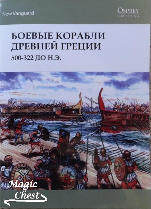 Боевые корабли Древней Греции 500-322 до н.э.