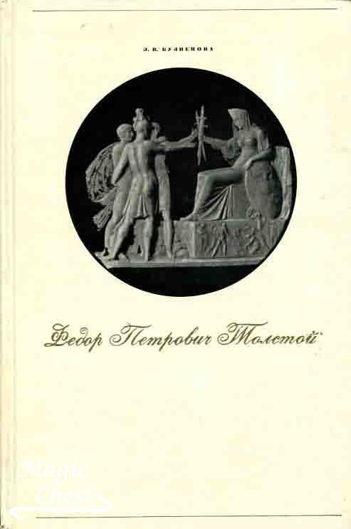 Федор Петрович Толстой. 1783-1873