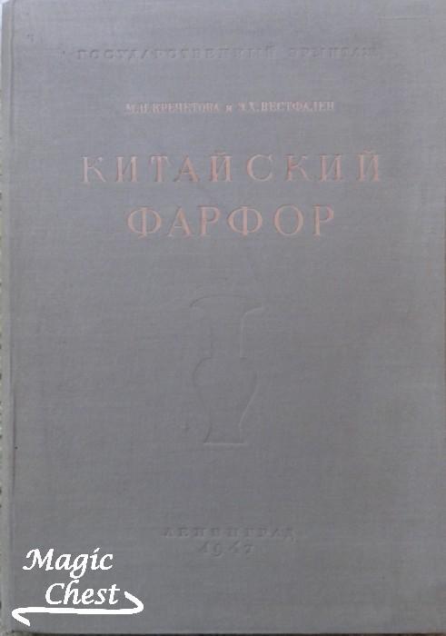 Кречетова М.Н., Вестфален Э.Х. Китайский фарфор