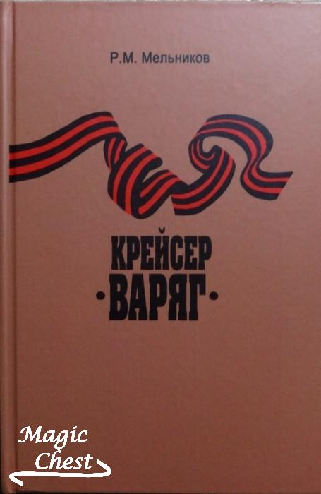 Мельников Р.М. Крейсер Варяг