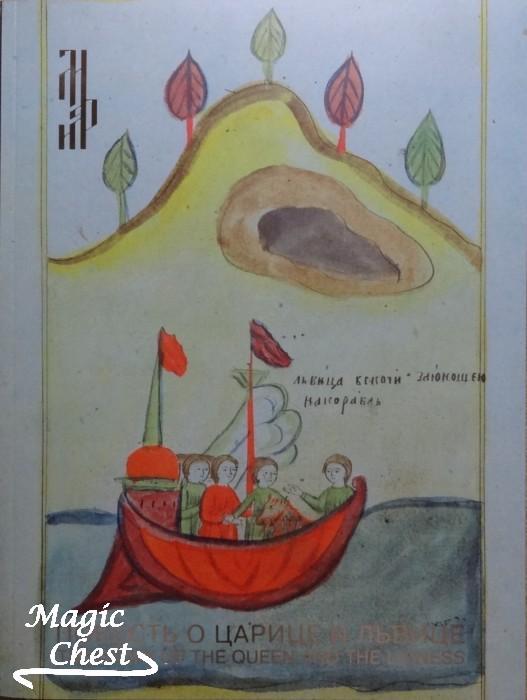 Повесть о царице и львице. Миниатюры лицевого сборника первой половины XIX века. Каталог выставки