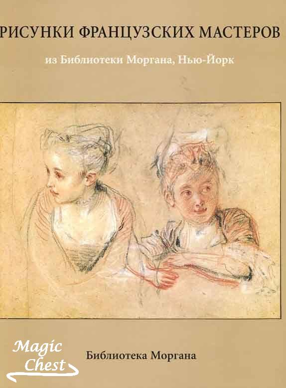 Рисунки французских мастеров из Библиотеки Моргана, Нью-Йорк