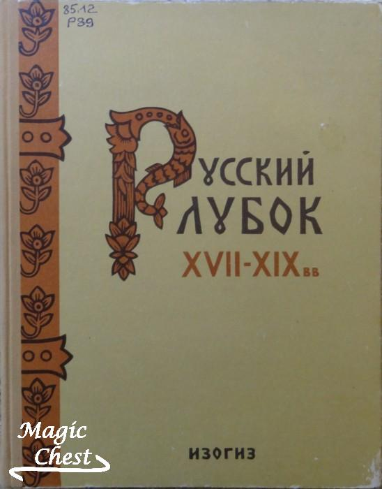 Бахтин В.С., Молдавский Д.М. Русский лубок XVII-XIX вв. Альбом