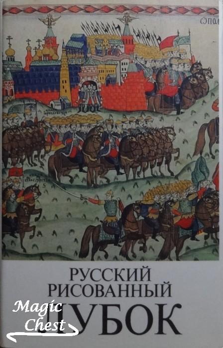 Русский рисованный лубок конца XVIII — начала XX века