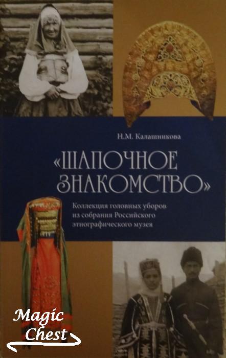 Шапочное знакомство. Коллекция головных уборов из собрания Российского этнографического музея