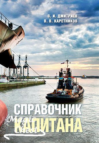 Дмитриев В. И., Каретников В. В. Справочник капитана