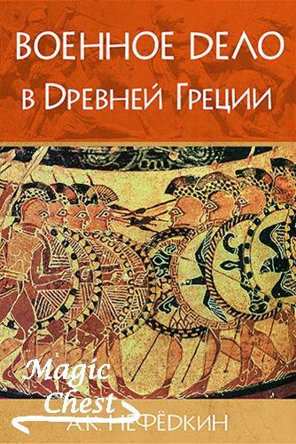 Нефедкин А. Военное дело в Древней Греции