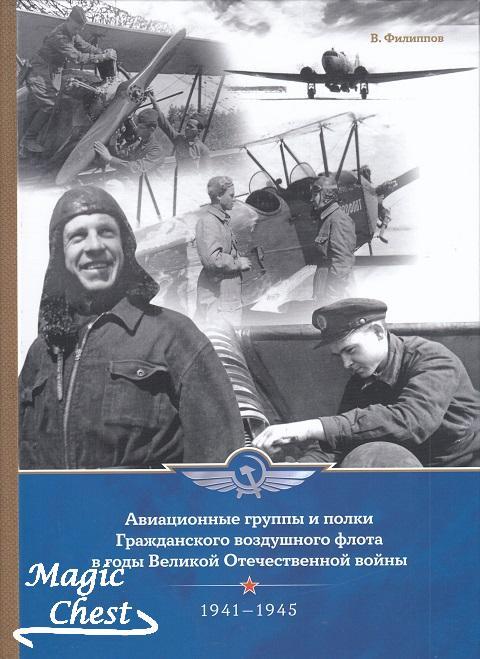 Авиационные группы и полки Гражданского воздушного флота в годы Великой Отечественной войны 1941-1945 гг.