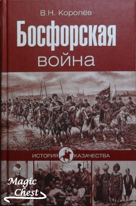 Королев В. Босфорская война