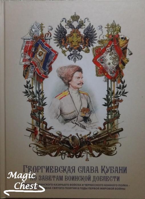 Георгиевская слава Кубани. По заветам воинской доблести