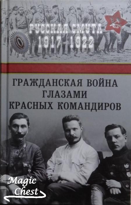 Гражданская война глазами красных командиров