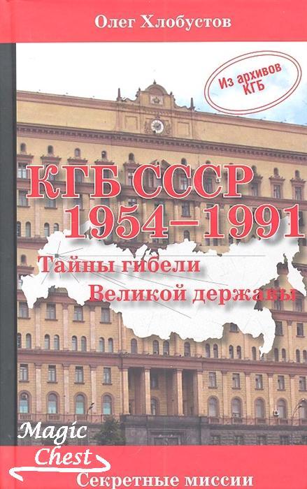 КГБ СССР 1954 — 1991 гг. Тайны гибели Великой державы