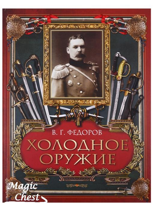 Федоров В. Холодное оружие. Подарочное издание
