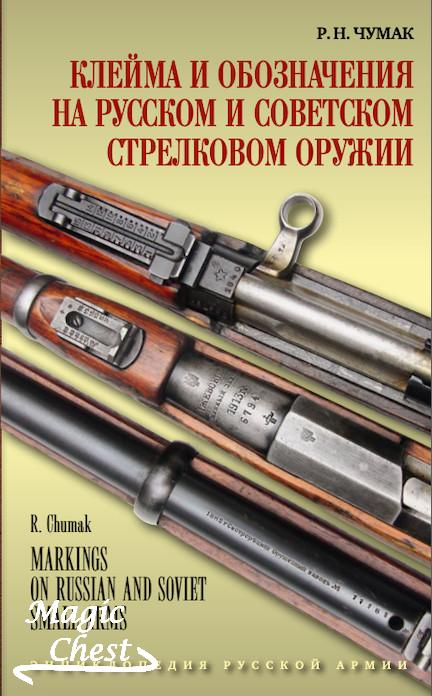 Клейма и обозначения на русском и советском стрелковом оружии