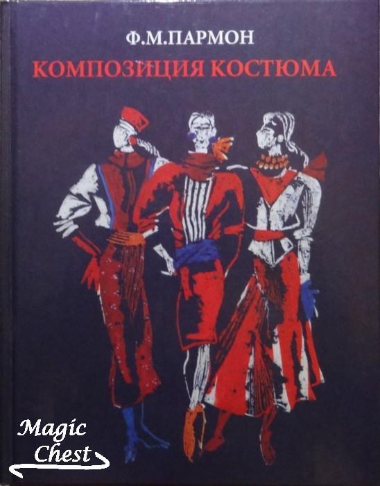 Пармон Ф. М. Композиция костюма