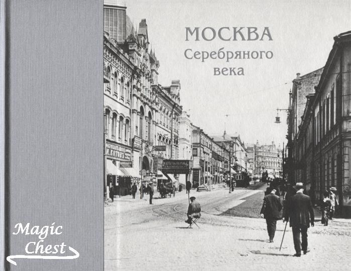 Москва Серебряного века