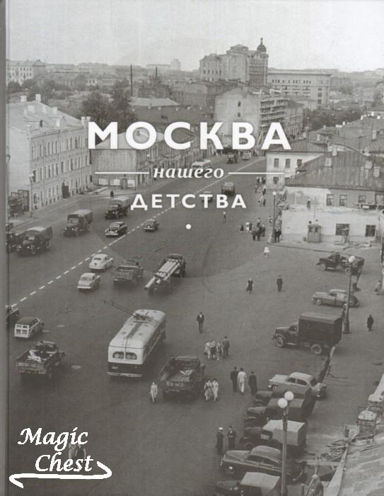 Moskva_nashego_detstva_3izd_2019
