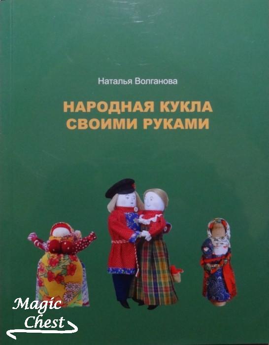 Народная кукла своими руками. Иллюстрированный сборник мастер-классов для начинающих