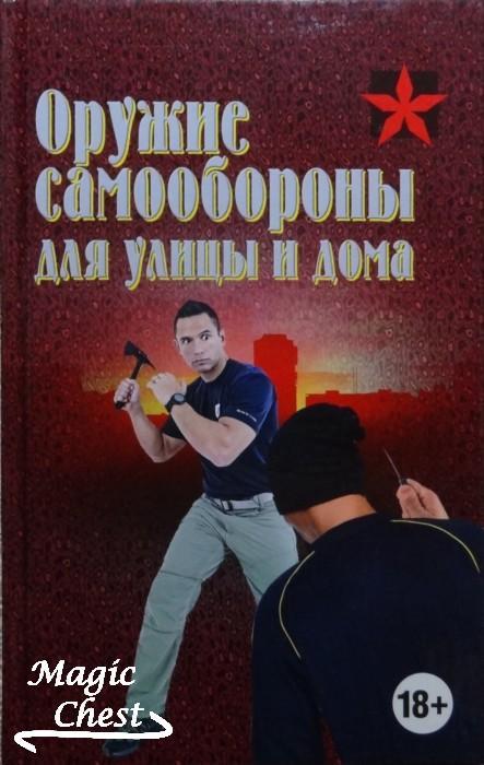 Тарас А. Оружие самообороны для улицы и дома. Справочник