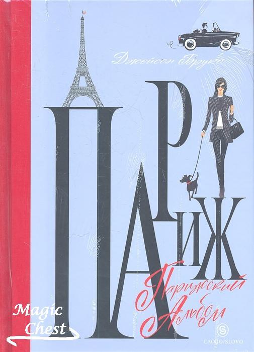 Парижский Альбом