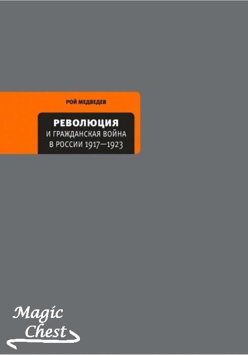 Медведев Р. Революция и Гражданская война в России 1917-1922