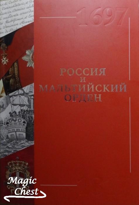 Россия и Мальтийский орден. 1697-1817