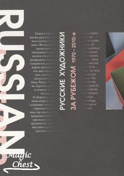 Русские художники за рубежом. 1970-2010-е годы