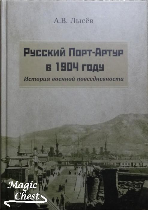 Русский Порт-Артур в 1904 году. История военной повседневности