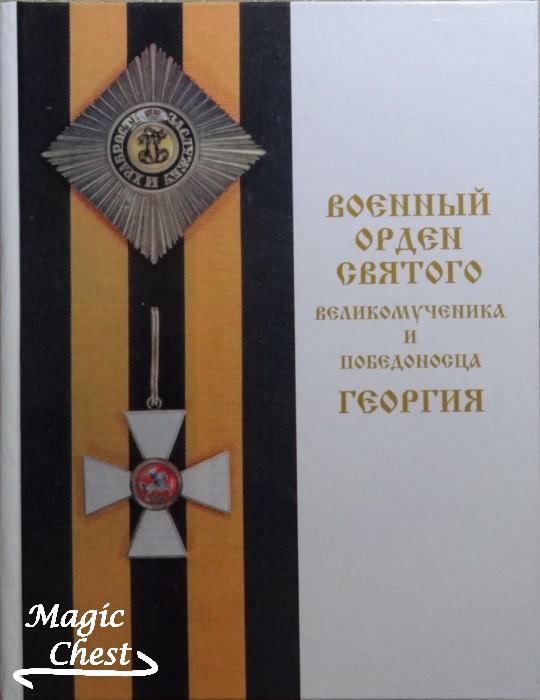 Военный орден Святого великомученика и победоносца Георгия. Русский север 1769-1901