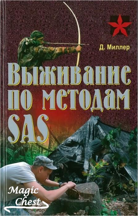 Миллер Д. Выживание по методам SAS
