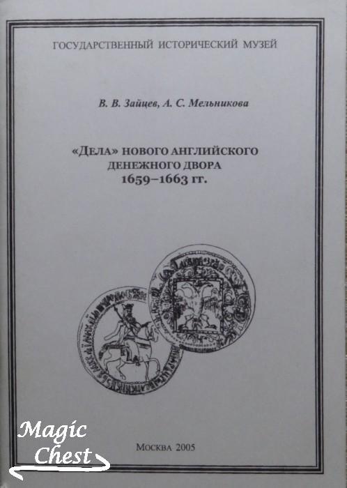 Дела нового английского денежного двора 1659-1663 гг.