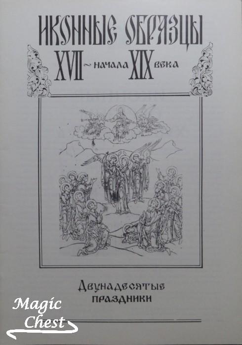 Иконные образцы XVII — начала XIX века. Двунадесятые праздники
