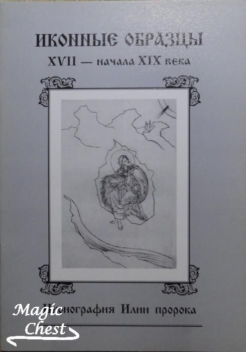 Иконные образцы XVII — начала XIX века. Иконография Илии пророка