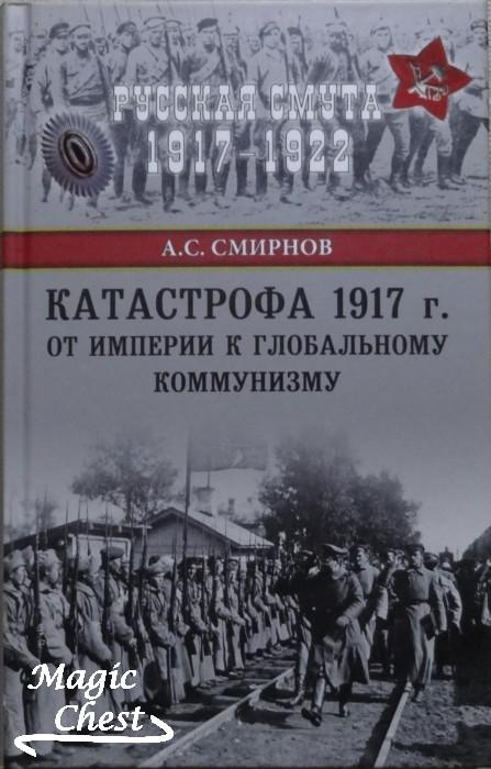 Катастрофа 1917 г. От империи к глобальному коммунизму