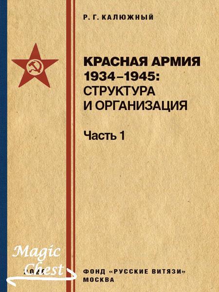 Красная армия 1934–1945 Структура и организация. Справочник. Часть 1