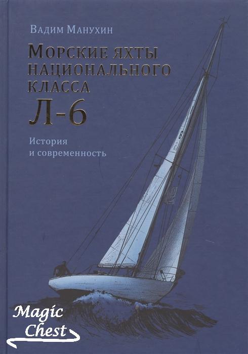 Морские яхты национального класса Л-6. История и современность