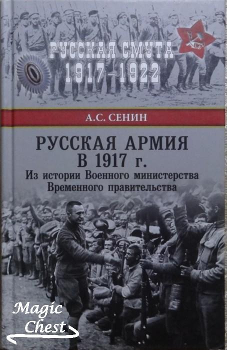 Русская армия в 1917 г. Из истории Военного министерства Временного правительства