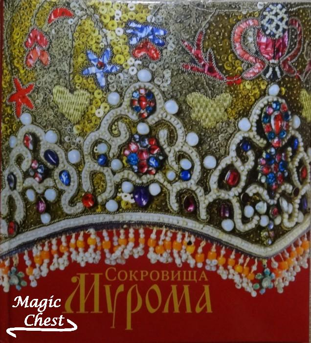 Сокровища Мурома. Декоративно-прикладное искусство из собрания Муромского Историко-Художественного Музея